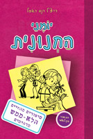 Hebrew Book 1