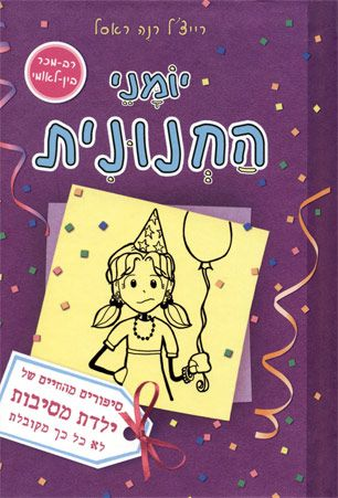 dorkdiaries2-hebrew
