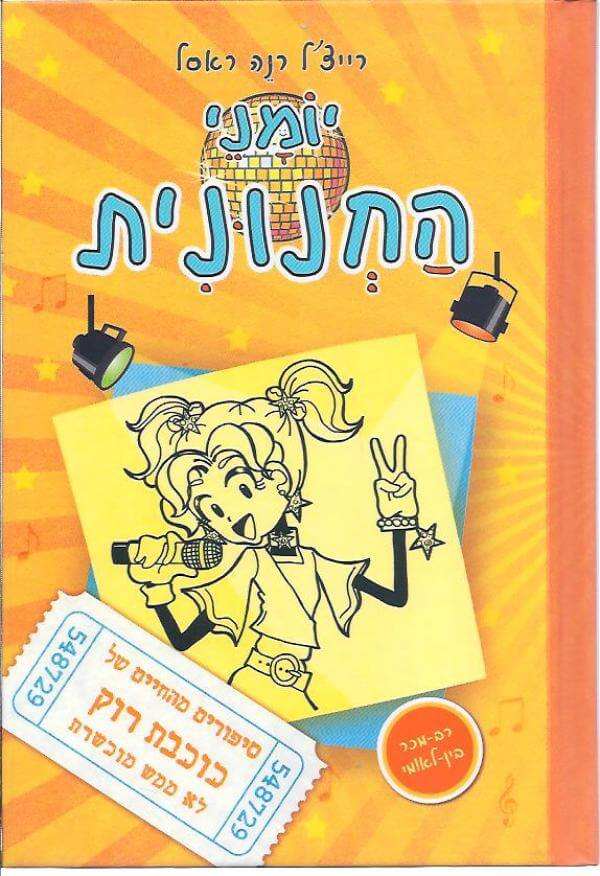 dorkdiaries3-hebrew