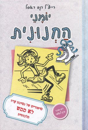 dorkdiaries4-hebrew