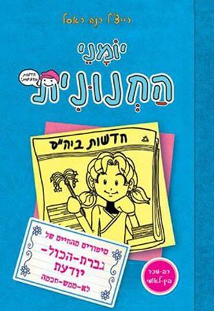 dorkdiaries5-hebrew
