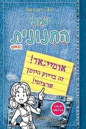 dorkdiaries6.5-hebrew