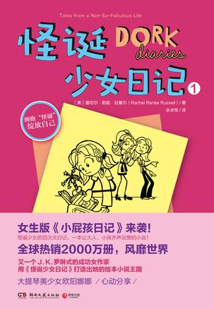 dorkdiaries1-chinese