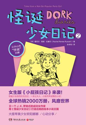 dorkdiaries2-chinese