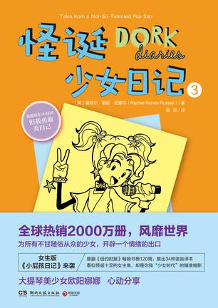 dorkdiaries3-chinese